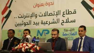 Photo of خبراء اتصالات : انقطاع الإنترنت عن اليمن عمل حوثي متعمد