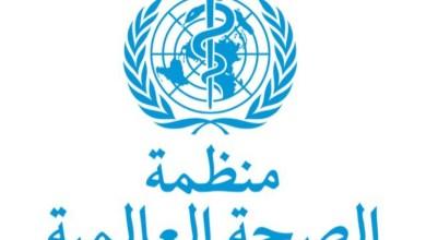 """Photo of الصحة العالمية تطلق خدمتي الواتساب والفيسبوك لإطلاع الجمهور  على آخر مستجدات """"كورونا"""""""