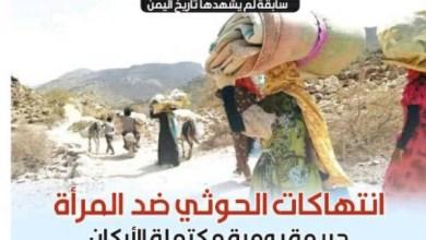 Photo of منظمة حقوقية : قتلت مليشيات الحوثي وجرحت51 إمرأة واختطفت 300 أخرى خلال العام الماضي