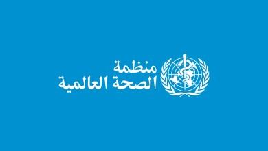 Photo of الصحة العالمية تنفي وجود أي إصابة بـ كورونا في اليمن