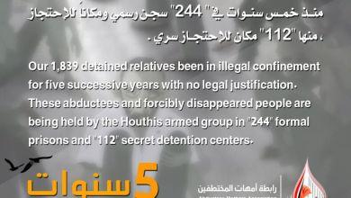 Photo of رابطة الأمهات : 1839″مختطفاً مدنياً في سجون الحوثيين منذ 5 أعوام