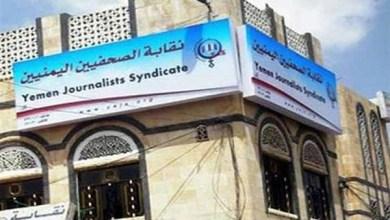 Photo of نقابة الصحفيين تندد بظهور صحفيين يمنيين على ساشة إحدى القنوات الإسرائيلية