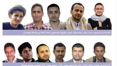 Photo of محكمة حوثية تحكم بإعدام 4 صحفيين مختطفين في سجونها منذ بداية الانقلاب