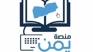"Photo of وزارة التربية تطلق""منصة يمن"" لمواصلة التعليم عن بُعد في ظل جائحة كورونا"
