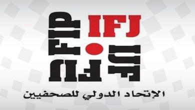 Photo of الاتحاد الدولي للصحفيين : قتلة الصحفيين سينالون جزاءهم أمام الجنائية الدولية