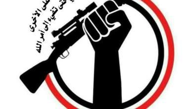 Photo of قائد مقاومة البيضاء يوجه رسالة هامة إلى أبناء محافظته