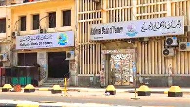 Photo of الحكومة توجه بإغلاق الحسابات البنكية للمجلس الانتقالي في عدن ( وثائق )