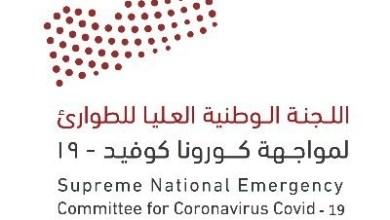 Photo of لجنة مواجهة كورونا : ارتفاع عدد المصابين بكورونا في اليمن الى 10 حالات مؤكدة