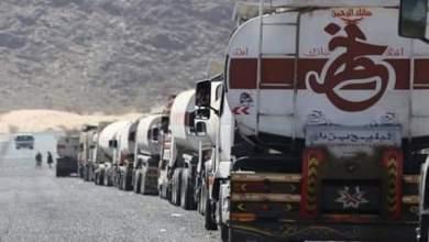 Photo of اللجنة الإقتصادية تحمل الحوثيين مسؤولية استمرار أزمة المشتقات النفطية في مناطق سيطرتهم