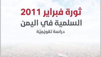 Photo of حمل نسختك الأن ..دراسة تحليلية توضح أسباب عدم اكتمال ثورة 11 فبراير السلمية في اليمن