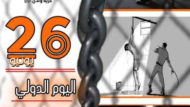 Photo of وفاة وإصابة 123 معتقلاً جراء تعرضهم للتعذيب في السجون