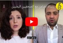Photo of بالفيديو : العفو الدولية تطلق حملة تضامن عالمية مع  4 صحفيين حُكم عليهم بالإعدام