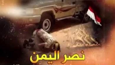 Photo of معاهد ومراكز أبحاث دولية تؤكد : مأرب تنتصر في معركة اليمن مع إيران