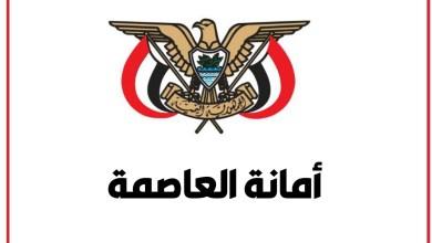 Photo of تنفيذي أمانة العاصمة يحمل مليشيات الحوثي مسؤولية وفاةمعتقلين في أحد سجونها بصنعاء