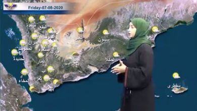 Photo of بالفيديو : شاهد نشرة الأحوال الجوية المتوقعة خلال الـ24 الساعة القادمة