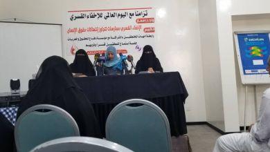 Photo of رابطة الإمهات بتعز تقيم جلسة استماع لشهادات بعض ضحايا الإختفاء القسري