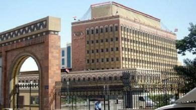 Photo of مطالبات بتوحيد إدارة السياسة النقدية في اليمن وانهاء حالة الانقسام في البنك المركزي