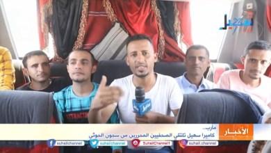 Photo of الصحفيون المُفرَج عنهم من سجون الحوثي يُعانون وضعاً صحياً حرجاً ومناشدات لانقاذهم