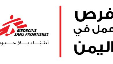 Photo of منظمة دولية تعلن عن فرص عمل جديدة لديها في محافظتي صنعاء وحجة