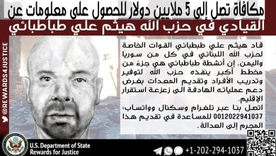 Photo of 10 مليون دولار مكافئة لكل من يدلي بمعلومات عن قياديين في حزب الله في اليمن
