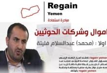 Photo of بالاسماء : هذه هي الشركات التي تموّل الإرهاب الحوثي وتدمّر الإقتصاد اليمني