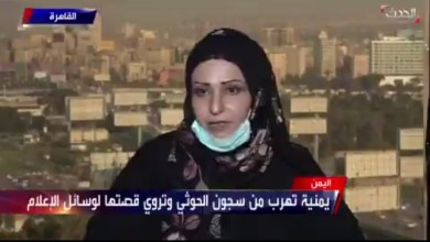 Photo of بالفيديو : ناشطة تكشف عن ما تعرضت له من تعذيب في أحد سجون مليشيات الحوثي