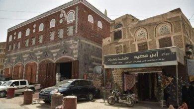 Photo of الحوثيون يدمرون تراث صنعاء ويحولون منازلها التاريخية الى متاجر