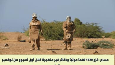 Photo of مسام ينتزع 1320 لغم وقذيفة حوثية خلال الأسبوع الاول من شهر نوفمبر الحالي