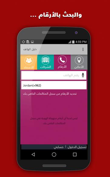 تحميل دليل الهاتف ارقام جهات الاتصال 10 لـ Android