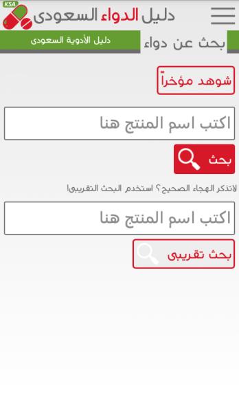 تحميل دليل الأدوية السعودي الجديد 1 Apk لـ Android