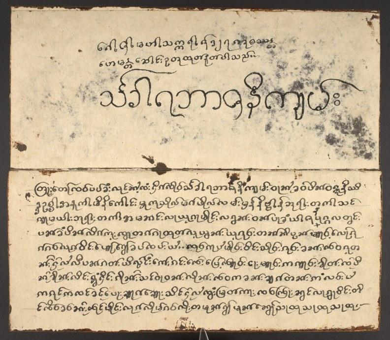 Abhidhamma-commentary-or_16079_f001r