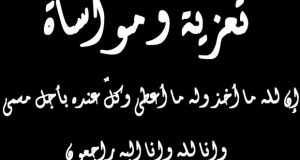 كل نفس ذائقة الموت والد أخينا عبد الحق الفيلالي في ذمة