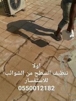 طريقة عزل الاسطح المبلطه تنظيف السطح من الشوائب والرمال