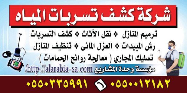 سباك لكشف تسربات المياه بالرياض 0555717947 رقم سباك في الرياض