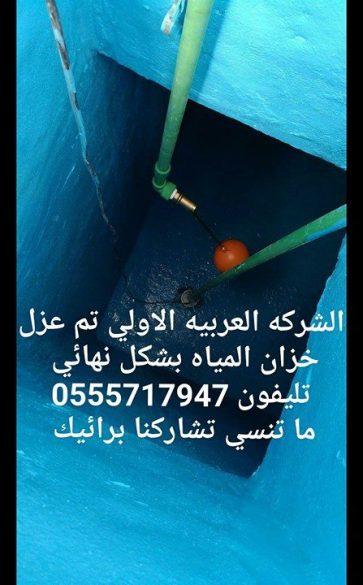 طرق عزل خزانات المياه من الداخل عزل خزانات المياه بمادة الابوكسي