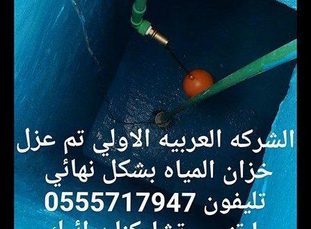 كشف تسربات الخزانات بالرياض 0555717947 كشف تسربات الخزانات بجدة