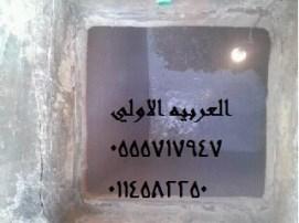 خبراء في عوازل الاسطح 0555717947 -0114582250 خبراء في عوازل الخزانات وبآحتراف
