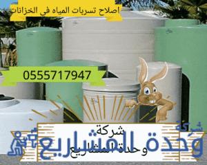 اصلاح تسربات المياه في الخزانات