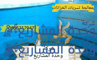 معالجة تسربات الخزانات في الرياض