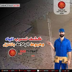 شركة كشف تسربات المياه شمال الرياض