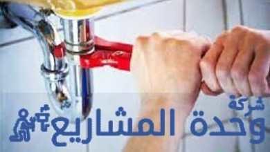 شركة كشف تسربات المياه بحي الشفا 0555717947 كشف تسربات المياه بحي الشفا