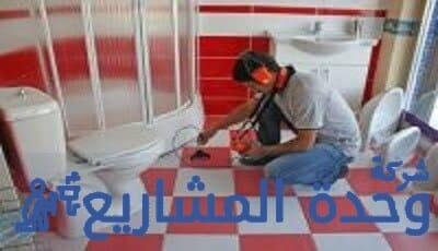 علاج تسرب الماء من الحمام