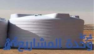 معالجة تشققات خزانات المياه الخرسانية