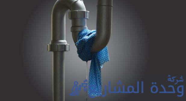 شركة كشف تسربات المياه بحي السلي