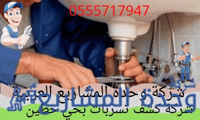 شركة كشف تسربات المياه بحي نمار