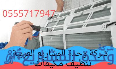 شركة تنظيف مكيفات بشمال الرياض