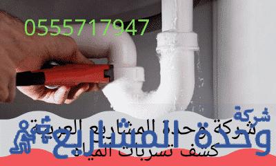 شركة صيانة تابعة لشركة المياه الوطنية لكشف وإصلاح تسربات الماء