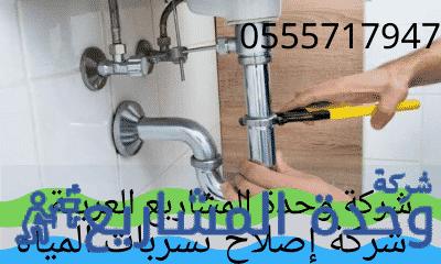 شركة إصلاح تسربات المياه