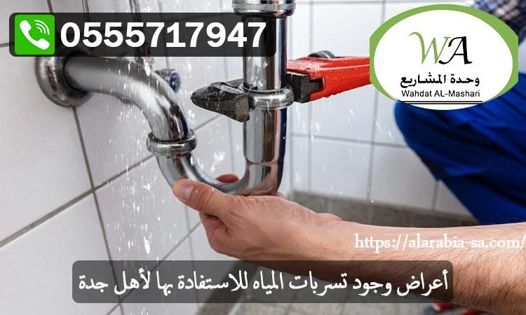 أعراض وجود تسربات المياه للاستفادة بها لأهل جدة