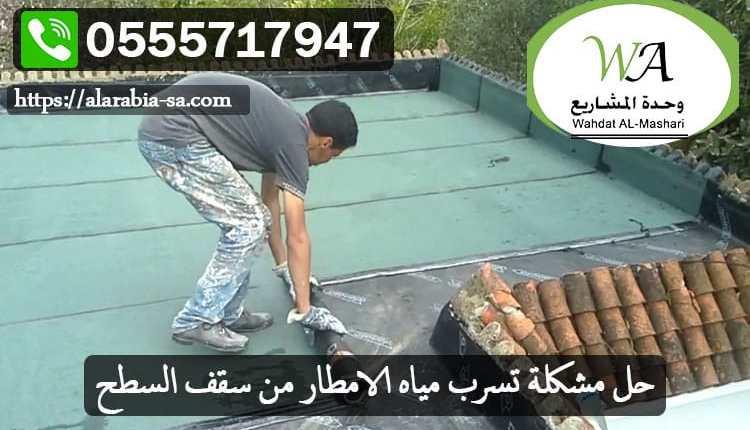 حل-مشكلة-تسرب-مياه-الامطار-من-سقف-السطح